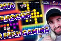 Push Gaming
