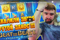 Beat The Beast Krakens Lair