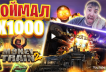 Danludan поймал х1000 в Money Train 2