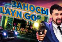 заносы в Play n Go