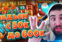 Подъем с 50 000